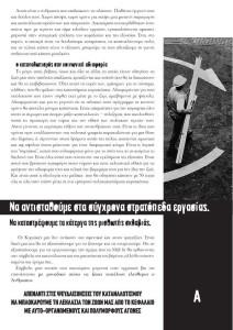 [sak]a4-kyriakes-29-4-2014 (2)-p2