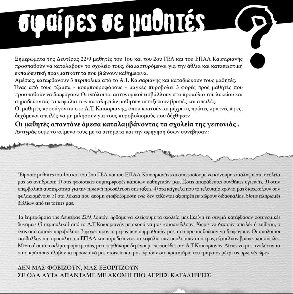 [sak]keimeno-mathites-pyrovolismoi-kaisariani-10-2014
