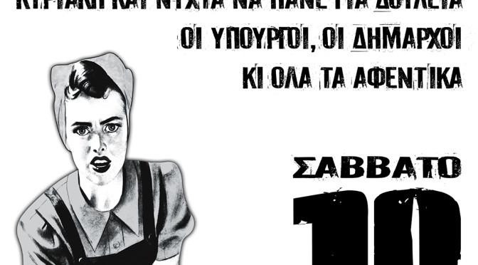 ΕΡΓΑΤΙΚΗ ΣΥΓΚΕΝΤΡΩΣΗ ενάντια στο βάρβαρο καθεστώς της «λευκής νύχτας»